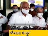 Video : क्या येदियुरप्पा रहेंगे कर्नाटक के CM? बोले- शाम तक हो जाएगा तय