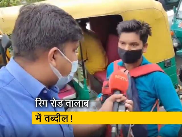 Videos : बारिश से दिल्ली का बुरा हाल, रिंग रोड फिर बनी तालाब, लगा लंबा जाम