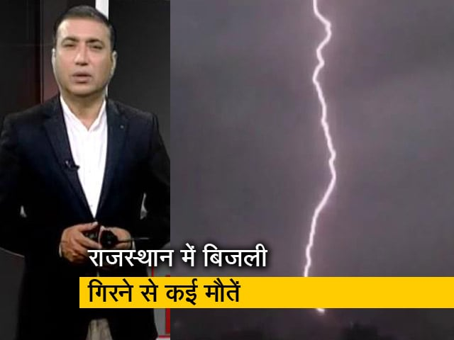 Videos : सवेरा इंडिया: जयपुर के आमेर फोर्ट में बिजली गिरने से 11 की मौत , सेल्फी लेते वक्त हादसा