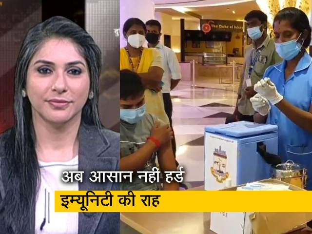 Video : अफ़वाह बनाम हक़ीक़त : हर्ड इम्यूनिटी के लिए वैक्सीनेशन की तेज़ रफ़्तार भी ज़रूरी