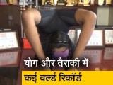 Video : दुनिया के सबसे उम्र के योग ट्रेनरों में शामिल हुई तमिलनाडु की 11 साल की लड़की
