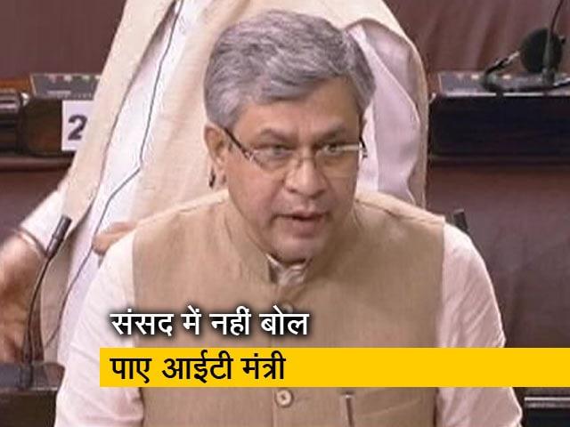 Videos : जासूसी विवाद पर राज्यसभा में नहीं बोल पाए आईटी मंत्री, सांसद ने हाथ से पेपर छीना