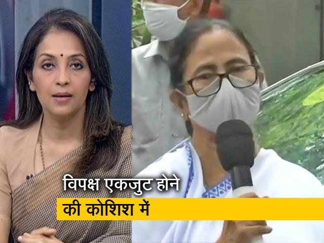 Videos : देस की बात : दिल्ली में सियासी हलचल, सरकार को घेरने के लिए साथ आ रहे हैं विपक्षी दल
