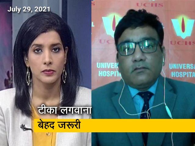 Videos : वैक्सीनेट इंडिया : टीका ही कोरोना को हराने का एकमात्र हथियार