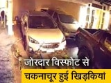Video: वीडियो: केमिकल प्लांट में धमाका, चकनाचूर हुई खिड़कियां