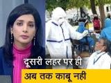 Video : अफवाह बनाम हकीकत: भारत में इस रफ्तार से कैसे रोकेंगे तीसरी लहर?