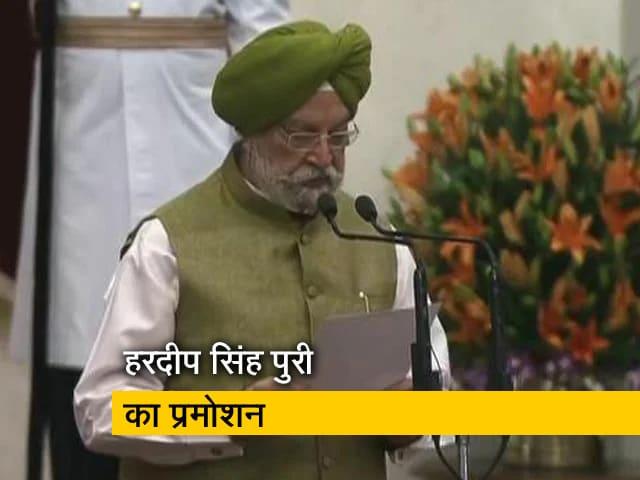 Videos : पीएम मोदी की नई कैबिनेट में प्रमोट हुए हरदीप सिंह पुरी