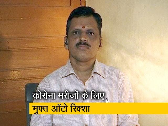 Videos : महाराष्ट्र के दत्तात्रेय सावंत ने कोरोना मरीजों को फ्री ऑटो रिक्शा सर्विस दी