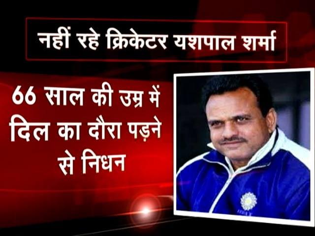 Videos : दिल का दौरा पड़ने से पूर्व क्रिकेटर यशपाल शर्मा का निधन