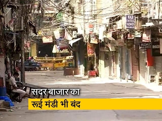 Video : दिल्ली: सदर बाजार का रूई मंडी भी किया गया बंद
