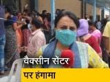 Video : तेलंगाना के 5 जिलों में वैक्सीन की भारी किल्लत, वैक्सीनेशन सेंटर पर मची भगदड़
