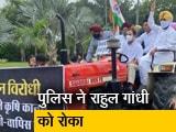 Video : कांग्रेस नेता राहुल गांधी ने ट्रैक्टर से संसद भवन पहुंचने की कोशिश की