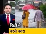 Video : देश प्रदेश: दिल्ली-NCR में लगातार बारिश से सड़कों पर भरा पानी, जाम में फंसे लोग