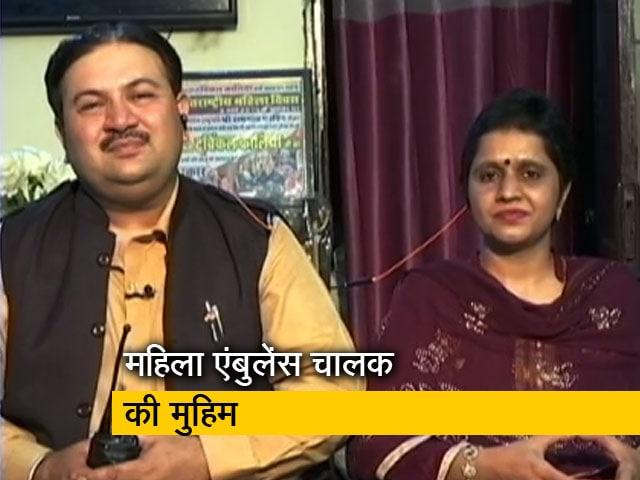 Video : मिलिए दिल्ली के 'एंबुलेंस दंपत्ति' से, जिन्होंने कोरोना के मरीजों को नई जिंदगी दी
