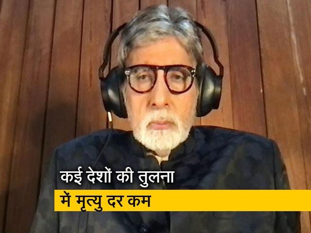 Video : कोविड-19 मृत्यु दर को काबू में रखने के लिए डॉक्टरों के प्रयासों की तारीफ होनी चाहिए: अमिताभ बच्चन