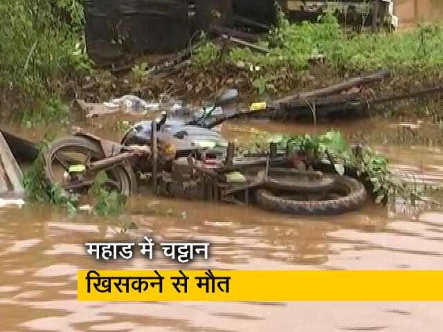 Video : भारी बारिश से बेहाल महाराष्ट्र, रत्नागिरी, कोंकण का संपर्क टूटा