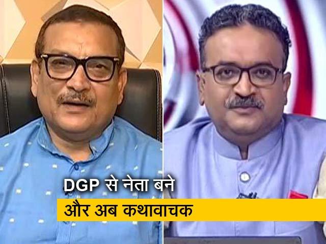 Videos : ये ग़लत प्रचार है कि मैंने भगवा धारण कर लिया है: बिहार पूर्व DGP गुप्तेश्वर पांडे