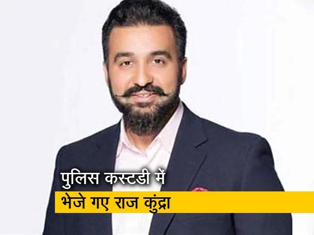 Videos : पोर्नोग्राफी मामला : 23 जुलाई तक पुलिस हिरासत में भेजे गए राज कुंद्रा