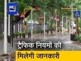 Video : पुणे में बच्चों के लिए स्पेशल 'ट्रैफिक पार्क', जानें क्यों है खास?