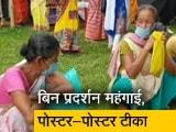 Video: असम का टीका अभियान पड़ा फीका, जानिए क्या है वजह?
