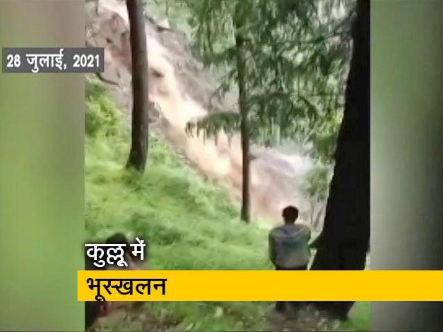 Video : हिमाचल प्रदेश: कुल्लू में भारी बारिश ने मचाई तबाही, भूस्खलन से कई परिवार फंसे