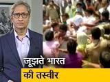 Video: रवीश कुमार का प्राइम टाइम : प्रधानमंत्री जी, यूपी के ब्लॉक चुनावों का वीडियो देख रहे हैं?
