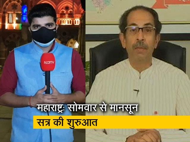 Video : महाराष्ट्र सरकार के लिए महत्त्वपूर्ण है मानसून सेशन, यह है वजह