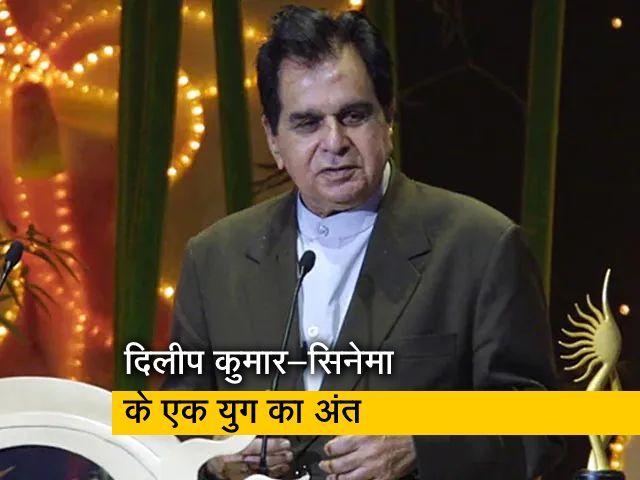 Videos : दिलीप कुमार निधनः शाम पांच बजे किया जाएगा सुपुर्द-ए-ख़ाक