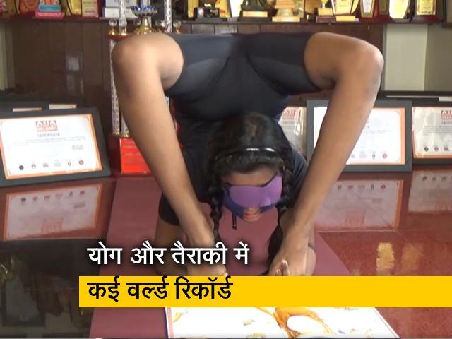Videos : दुनिया के सबसे उम्र के योग ट्रेनरों में शामिल हुई तमिलनाडु की 11 साल की लड़की
