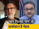 Video : राकेश ओमप्रकाश मेहरा की किताब 'द स्ट्रेंजर इन द मिरर' आई, कहा- फिल्में समाज का आइना