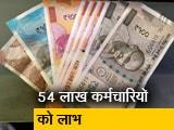 Video : केंद्र सरकार ने महंगाई भत्ता बढ़ाने पर लगी रोक हटाई, डीए 28 फीसदी हुआ