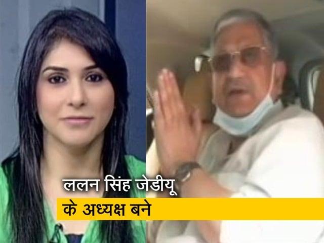 Videos : देस की बात: ललन सिंह बने जेडीयू के नये अध्यक्ष, राष्ट्रीय कार्यकारिणी की बैठक में फैसला