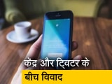 Video : केंद्र बनाम ट्विटर: एक ब्रीफ टाइमलाइन