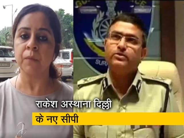 Video : राकेश अस्थाना के तौर पर Delhi को एक माह में मिला तीसरा पुलिस कमिश्नर