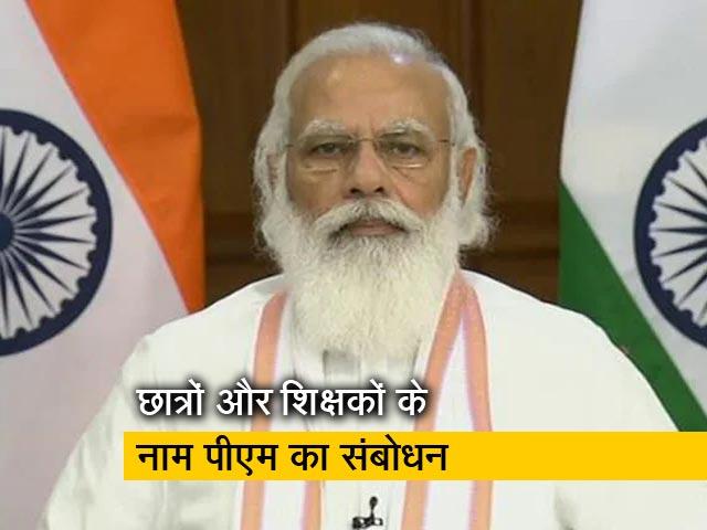 Videos : नई शिक्षा नीति भारत के भविष्य में अहम भूमिका निभाएगी: प्रधानमंत्री