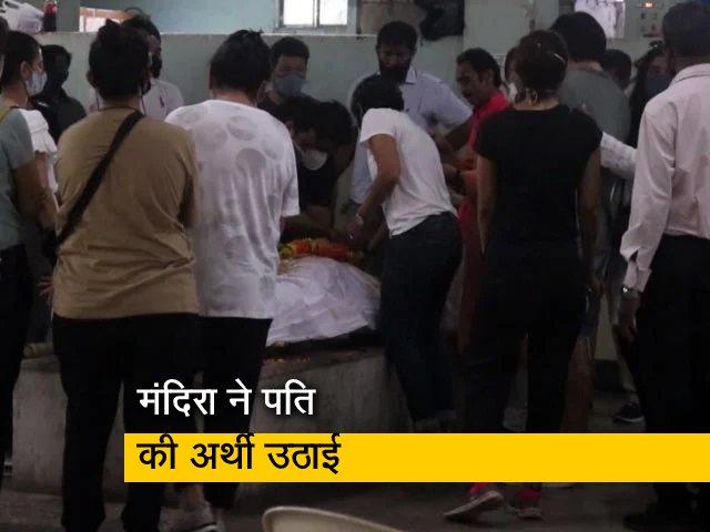 Video : मंदिरा बेदी ने पति राज कौशल की अर्थी उठाई, देख भावुक हुए लोग