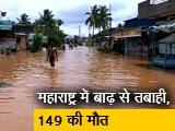 Video : महाराष्ट्र में बाढ़ और भूस्खलन की चपेट में आकर 149 लोगों ने गंवाई जान
