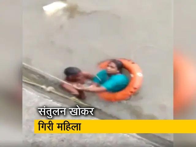 Videos : देखें : गेटवे ऑफ इंडिया के पास समुद्र में गिरी महिला को फोटोग्राफर ने कैसे बचाया