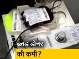 Video : मुंबई में आजकल खून की भारी कमी, मारे-मारे फिर रहे हैं मरीज