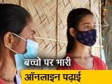 Video : असम : गरीब बच्चों के पास नहीं है स्मार्टफोन, कैसे करें ऑनलाइन पढ़ाई?