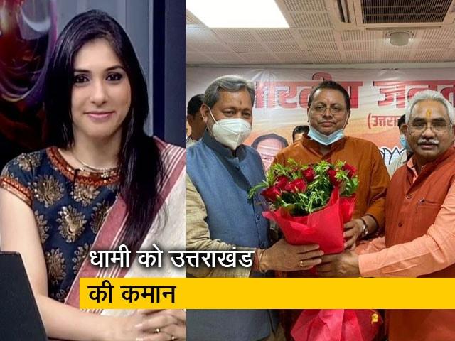 Videos : इंडिया 9 बजे: उत्तराखंड के 11वें मुख्यमंत्री होंगे पुष्कर सिंह धामी