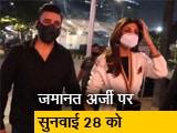 Video : पोर्न फिल्म केस में गिरफ्तार राज कुंद्रा को अदालत ने जेल भेजा
