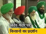 Video : 200 किसान पूरे संसद सत्र जंतर-मंतर तक जाएंगे, दिल्ली सरकार ने दी इजाजत