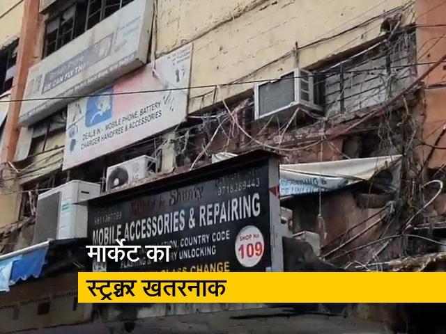 Videos : दिल्ली में देश का सबसे बड़ा मोबाइल फोन बाजार संकट में, व्यापारी परेशान