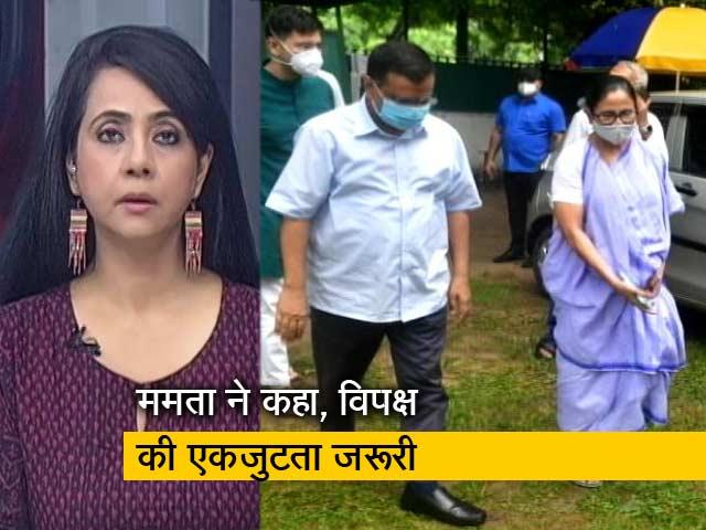 Videos : बड़ी खबर : दिल्ली में सोनिया गांधी और अरविंद केजरीवाल से मिलीं ममता बनर्जी