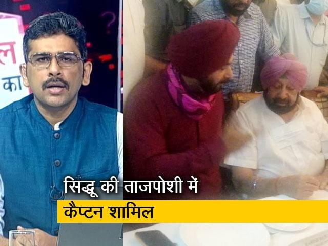 Videos : सवाल इंडिया का : नवजोत सिंह सिद्धू और कैप्टन मिलकर लड़ेंगे या आपस में?