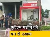 Video : एटीएम मशीन को लूटने के लिए बम से उड़ाया, पुणे में लुटेरों ने दिया वारदात को अंजाम