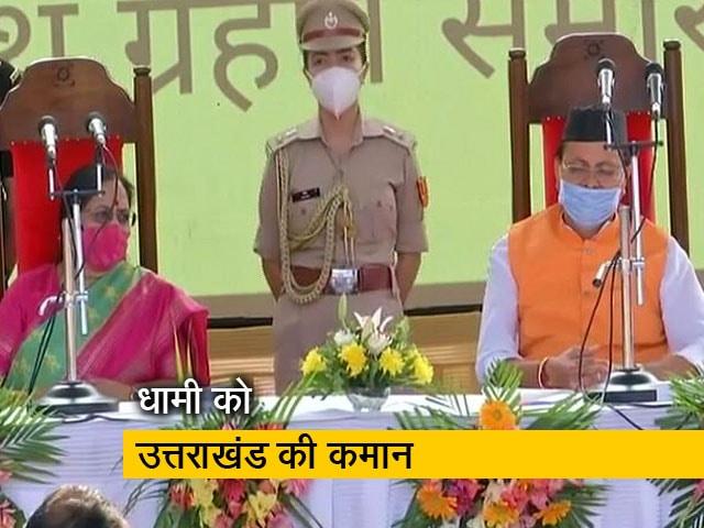 Video : पुष्कर सिंह धामी बने उत्तराखंड के सीएम, सतपाल महाराज-हरक सिंह बने मंत्री