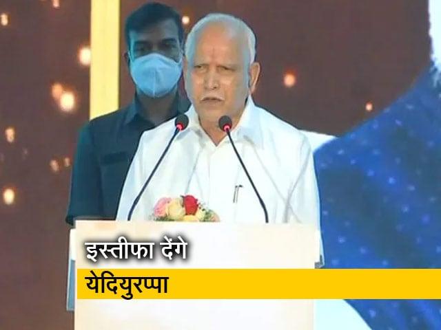Videos : कर्नाटक के मुख्यमंत्री बीएस येदियुरप्पा ने कहा- दोपहर बाद इस्तीफा दूंगा