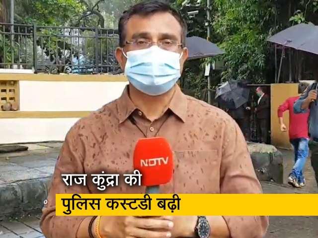 Videos : अश्लील फिल्म कांड : कारोबारी राज कुंद्रा की पुलिस कस्टडी 27 जुलाई तक बढ़ाई गई